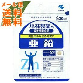 【メール便送料無料】小林製薬 栄養補助食品 亜鉛 60粒