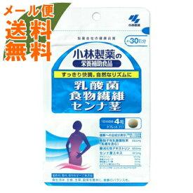 【メール便送料無料】小林製薬 乳酸菌 食物繊維 センナ茎 120粒