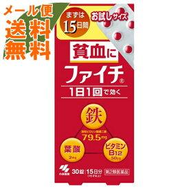 【メール便送料無料】【第2類医薬品】 ファイチ 30錠入 1個(4987072066768)貧血の薬