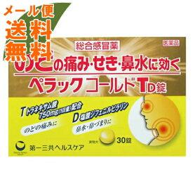 【メール便送料無料】【第(2)類医薬品】ペラックコールドTD錠剤 30錠入 1個