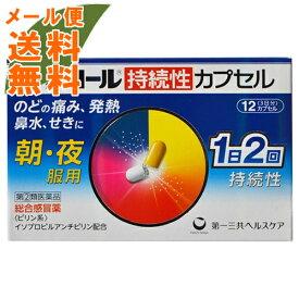 【メール便送料無料】【第(2)類医薬品】 プレコール 持続性カプセル 12カプセル入 1個