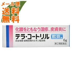【メール便送料無料】【第(2)類医薬品】 テラ・コートリル 軟膏a 6g 1個