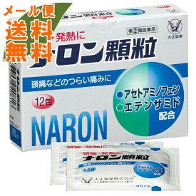 【メール便送料無料】【第(2)類医薬品】ナロン顆粒 12包入 1個