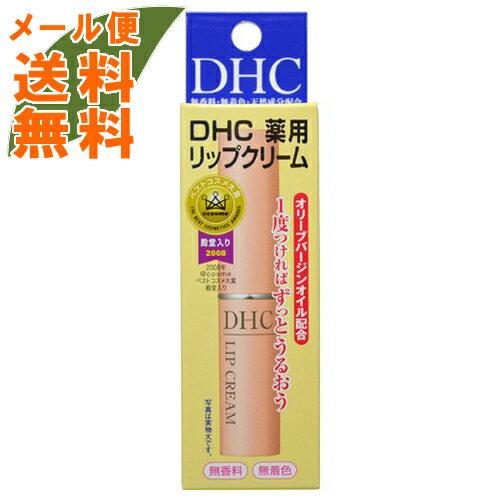 【メール便送料無料】DHC 薬用リップクリーム 1G ×4個セット
