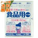 【メール便送料無料】ワタナベ工業 R-26 食品用ポリ袋 80枚入 ×4個セット (ゴミ袋・透明・日用品)