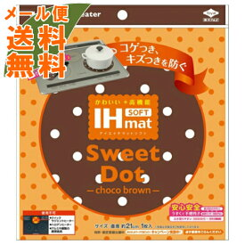 【×2個セット メール便送料無料】東洋アルミ IHマットSOFT SweetDot choco brown 1枚入