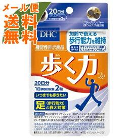 【メール便送料無料】DHC 歩く力 20日分 40粒入 19.2g 1個
