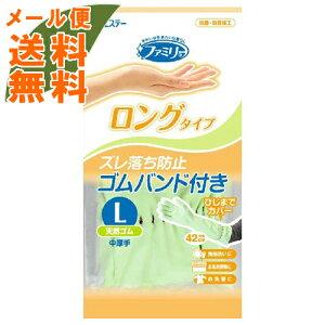 【メール便送料無料】エステー ファミリー 天然ゴム 手袋 中厚手 ロングタイプ Lサイズ グリーン 1双入 1個
