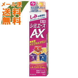 【メール便送料無料】クラシエ 薬用 シミエースAX 30g 医薬部外品 ( しみ・そばかすを防ぐ ) 1個