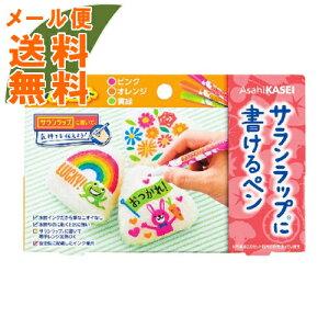 【メール便送料無料】サランラップに書けるペン 3色セット (ピンク・オレンジ・黄緑) 1個