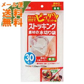 【メール便送料無料】日本サニパック ストッキング水切り兼用 30枚入 排水口・三角コーナー兼用 W30 1個