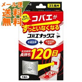 【メール便送料無料】白元アース コバエナックス ゴミ箱用(コバエよけ) 1個