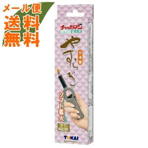 【メール便送料無料】東海 チャッカマン やすらぎ ガスライター 注入式 1個