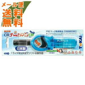 【メール便送料無料】東海 CR チャッカマン ミニ スライド・透明タイプ 抗菌仕様 1個
