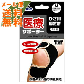 【メール便送料無料】エルモ 医療サポーター ひざ用固定帯 ブラック Mサイズ 1枚入 1個