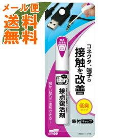 【メール便送料無料】ソフト99 チョット塗りエイド 接点復活剤 12ml 1個(4975759205951)