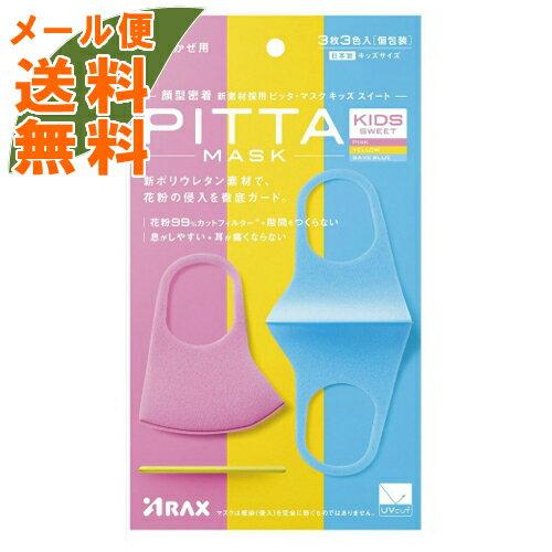 【メール便送料無料】 ピッタマスクキッズスイート (PITTA MASK KIDS SWEET) 3枚入 ピンク・黄色・水色 各色1枚入 子ども用(4987009156890)