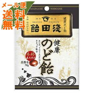 【メール便送料無料】【浅田飴】浅田飴 のど飴 黒糖味 70g