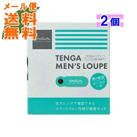【×2個 メール便送料無料】TENGA MEN'S LOUPE テンガ メンズ ルーペ 観察キット (4560220555132)(てんが)