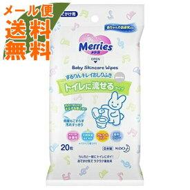 【メール便送料無料】花王 メリーズ トイレに流せるおしりふき おでかけ用 20枚入 1個