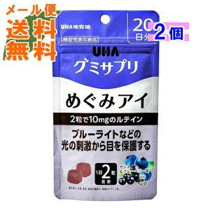 【×2個 メール便送料無料】UHA味覚糖 グミサプリ めぐみアイ カシス&ブルーベリー味 20日分 40粒入