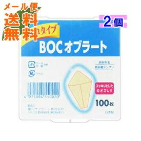 【×2個 メール便送料無料】【瀧川オブラート】BOC オブラート フクロタイプ 100枚入