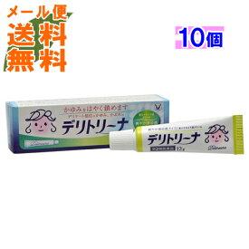 【×10個 メール便送料無料】【第2類医薬品】デリトリーナ 12g