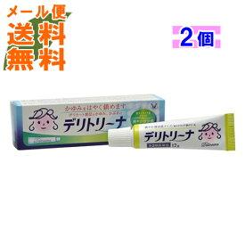 【×2個 メール便送料無料】【第2類医薬品】デリトリーナ 12g