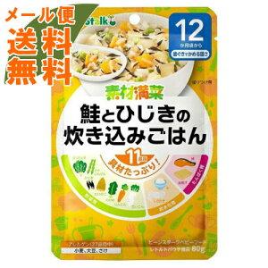 【メール便送料無料】雪印ビーンスターク ビーンスターク ベビーフード 素材満菜 鮭とひじきの炊き込みご飯 80g 1個