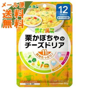 【メール便送料無料】雪印ビーンスターク ビーンスターク ベビーフード 素材満菜 栗かぼちゃのチーズドリア 80g 1個