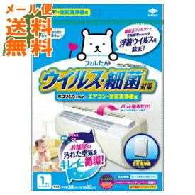 【メール便送料込】東洋アルミ ウイルス対策ホコリとりフィルター エアコン・空気清浄機用 エアコンにもマスク!(4901987254072)粘着シール加工なので簡単・キレイに取付け、取外しが可能です