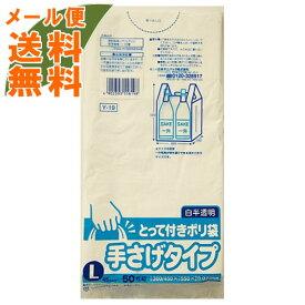 【メール便送料無料】日本サニパック とって付きポリ袋L 白半透明 50枚 Y-19 厚さ0.02ミリ ( ゴミ袋 ぽり袋 レジ袋 ) 1個