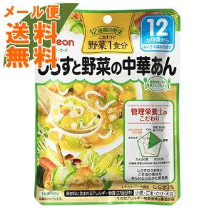 【メール便送料無料】ピジョン 食育レシピ野菜 しらすと野菜の中華あん 100g 1個