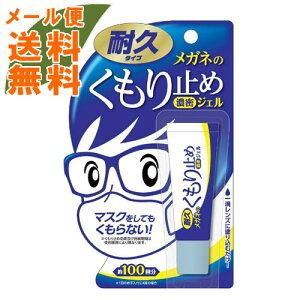 【×6個 配送おまかせ送料込】ソフト99 メガネのくもり止め 濃密ジェル 10g 1個
