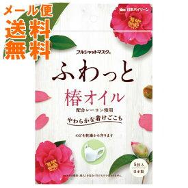 【メール便送料無料】日本バイリーン フルシャットマスクふわっと ふつうサイズ 5枚入り 椿オイル配合 日本製 1個
