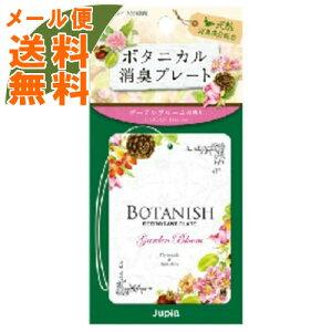 【メール便送料無料】ボタニカル 消臭プレート ガーデンブルーム 1個