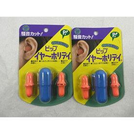 【2組入×2個セット メール便送料込】【ピップ】ピップ イヤーホリデイ 耳栓 いびき対策用品4902522600637