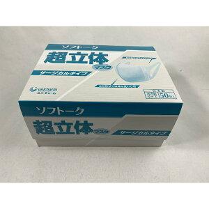 ユニチャーム ソフトーク 超立体マスク サージカルタイプ 大きめサイズ 50枚入(4903111510474 )「しゃべりにくさ」「息苦しさ」「口紅うつり」などの不快感がありません。日本製