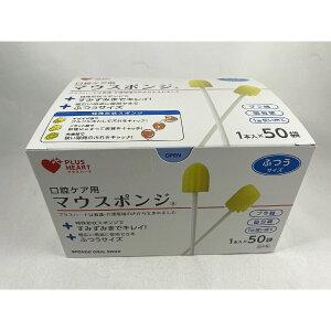 【50本入×2箱セット送料込み】】マウスポンジ(1本入*50袋)(4971032744025)口腔ケア用品