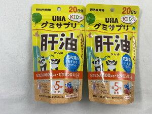 【×2個 配送おまかせ送料込】 UHA味覚糖 グミサプリKIDS 肝油 20日分成長期のお子様の栄養補助に ビタミンA ビタミンD 4902750695948 ブルーベリーヨーグルトとストロベリーヨーグルトの2種類の味
