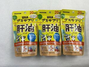 【×3個 配送おまかせ送料込】 UHA味覚糖 グミサプリKIDS 肝油 20日分成長期のお子様の栄養補助に ビタミンA ビタミンD 4902750695948 ブルーベリーヨーグルトとストロベリーヨーグルトの2種類の味