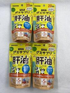 【×4個 配送おまかせ送料込】 UHA味覚糖 グミサプリKIDS 肝油 20日分成長期のお子様の栄養補助に ビタミンA ビタミンD 4902750695948 ブルーベリーヨーグルトとストロベリーヨーグルトの2種類の味