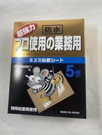 【送料込み】SHIMADA ネズミバスター 5枚入 業務用ねずみとり(4964283102973)