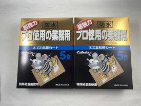 【×2箱セット送料込み】SHIMADA ネズミバスター 5枚入 業務用ねずみとり(4964283102973)