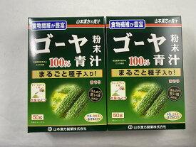 【×2箱セット送料込み】山本漢方製薬 ゴーヤ粉末 50g (4979654024822)ゴーヤー青汁 青汁