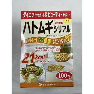 【送料込・まとめ買い×8個セット】山本漢方製薬ハトムギシリアル 150g (4979654025942) 雑穀シリアル シリアル類 穀物・豆・麺類 少量でも満足感があり食べ過ぎもセーブできます。ダイエットサ