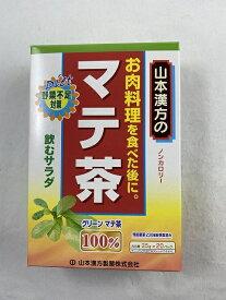 山本漢方製薬 山本漢方の100%マテ茶 2.5g×20バッグ4979654026246【受賞記念セール】
