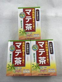 【×3箱セット送料込み】山本漢方製薬の100%マテ茶 2.5g×20バッグ(4979654026246)