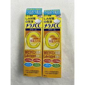 【×2本 メール便送料込】ロート メラノCC 薬用しみ対策 保湿クリーム 23g みずみずしい使用感のしみ対策+保湿(4987241160013)