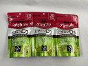 【×3個 メール便送料無料】UHA味覚糖 グミサプリ ビタミンD3 20日分 40粒入 マスカット味